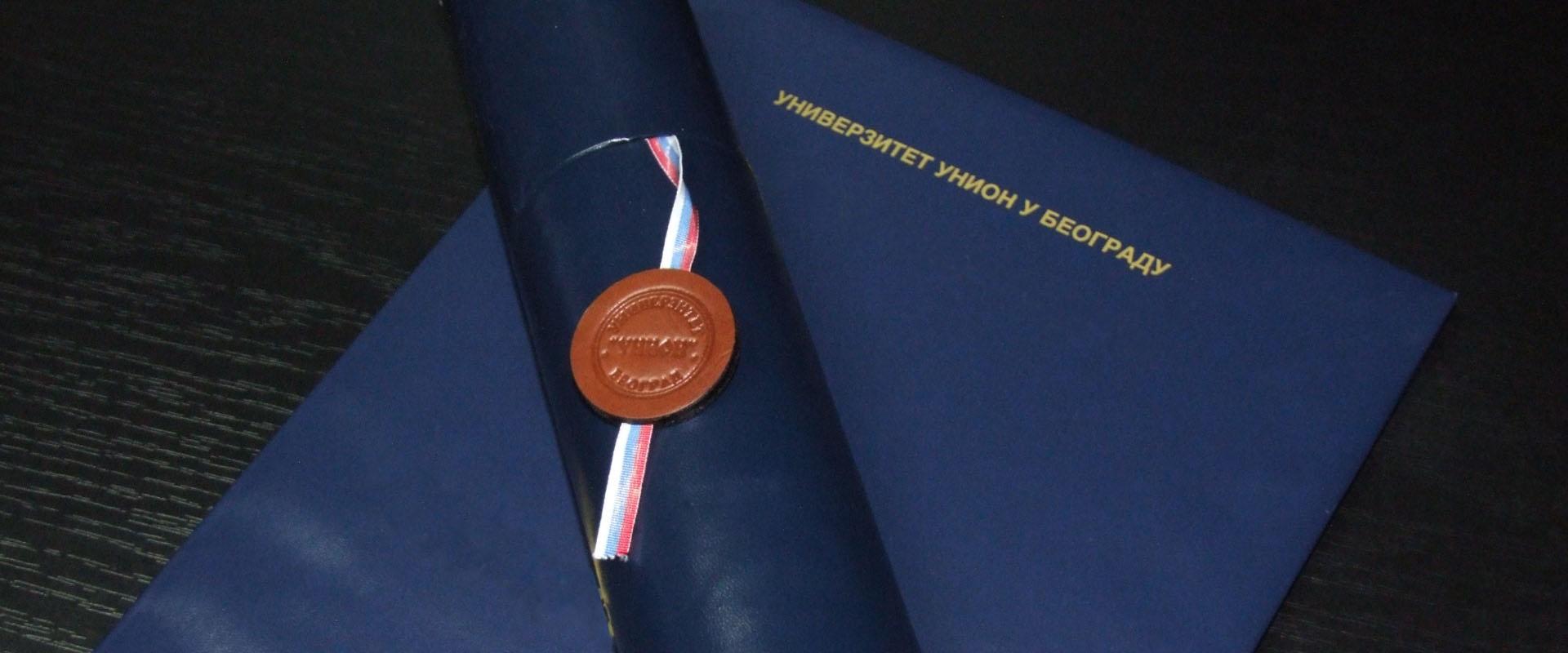 Диплома Универзитета Унион у Београду